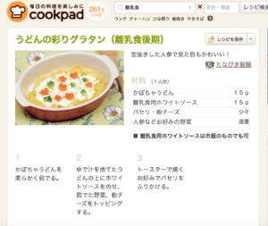 田靡製麺 離乳食