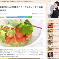 たべぷろ 日本食糧新聞社 和田千奈