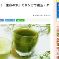 日本食糧新聞社 たべぷろ 記事